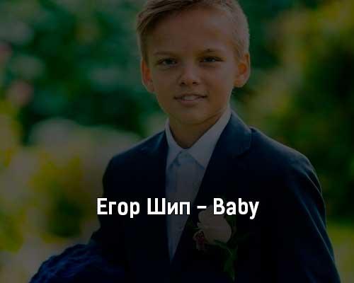 egor-ship-baby-tekst-i-klip-pesni