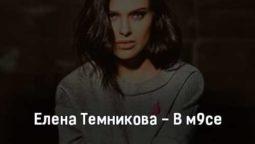 elena-temnikova-v-m9se-tekst-i-klip-pesni