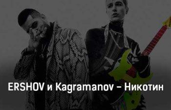 ershov-i-kagramanov-nikotin-tekst-i-klip-pesni