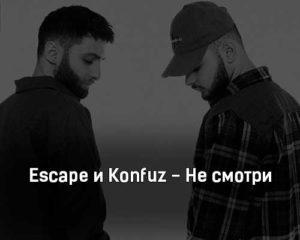 escape-i-konfuz-ne-smotri-tekst-i-klip-pesni