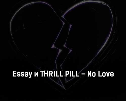 essay-i-thrill-pill-no-love-tekst-i-klip-pesni