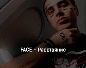 face-rasstoyanie-tekst-i-klip-pesni