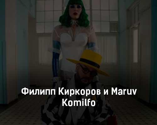 filipp-kirkorov-i-maruv-komilfo-tekst-i-klip-pesni