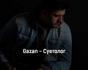 gazan-suetolog-tekst-i-klip-pesni