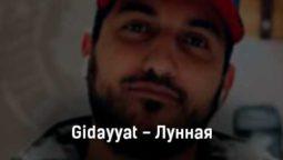 gidayyat-lunnaya-tekst-i-klip-pesni