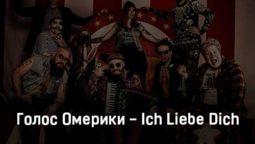 golos-omeriki-ich-liebe-dich-tekst-i-klip-pesni
