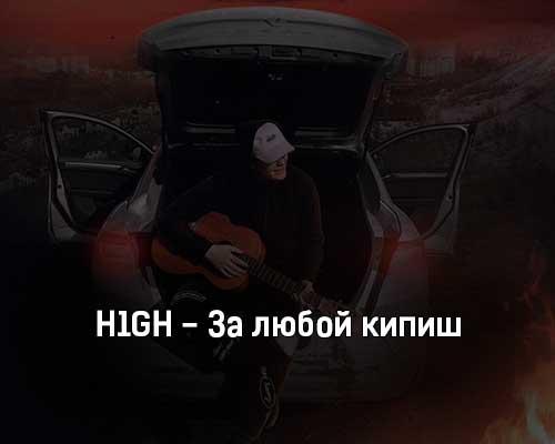 h1gh-za-lyuboj-kipish-tekst-i-klip-pesni