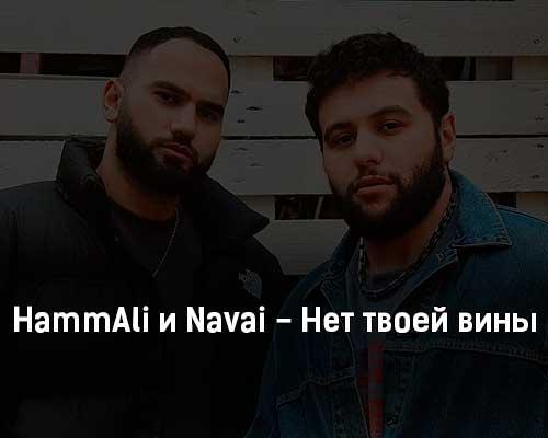 hammali-i-navai-net-tvoej-viny-tekst-i-klip-pesni