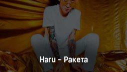 haru-raketa-tekst-i-klip-pesni