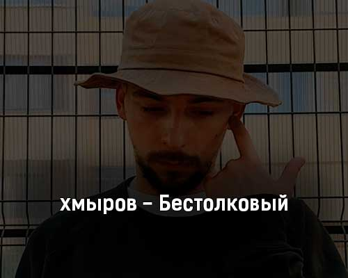hmyrov-bestolkovyj-tekst-i-klip-pesni