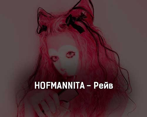 hofmannita-rejv-tekst-i-klip-pesni