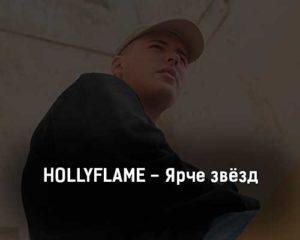 hollyflame-yarche-zvyozd-tekst-i-klip-pesni