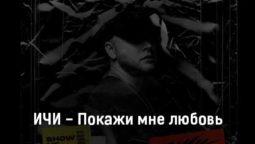 ichi-pokazhi-mne-lyubov-tekst-i-klip-pesni