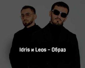idris-i-leos-obraz-tekst-i-klip-pesni
