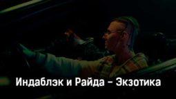 indablehk-i-rajda-ehkzotika-tekst-i-klip-pesni