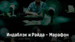 indablehk-i-rajda-marafon-tekst-i-klip-pesni