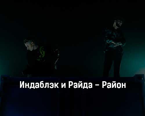 indablehk-i-rajda-rajon-tekst-i-klip-pesni
