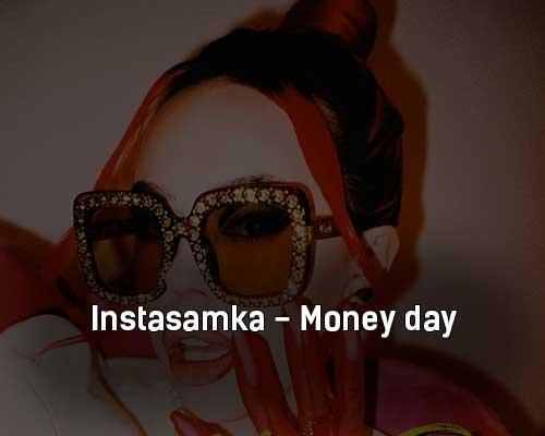 instasamka-money-day-tekst-i-klip-pesni
