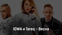 iowa-i-tareq-vesna-tekst-i-klip-pesni