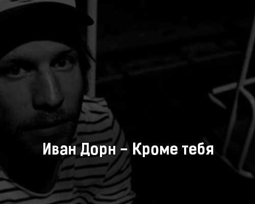 ivan-dorn-krome-tebya-tekst-i-klip-pesni