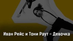 ivan-rejs-i-toni-raut-devochka-tekst-i-klip-pesni