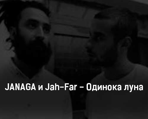 janaga-i-jah-far-odinoka-luna-tekst-i-klip-pesni