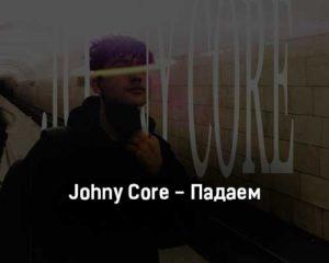 johny-core-padaem-tekst-i-klip-pesni