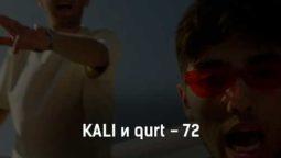 kali-i-qurt-72-tekst-i-klip-pesni