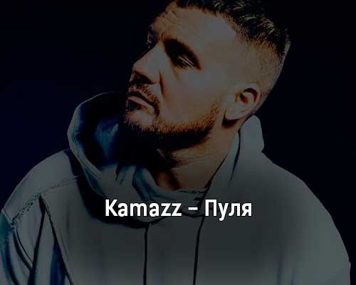 kamazz-pulya-tekst-i-klip-pesni