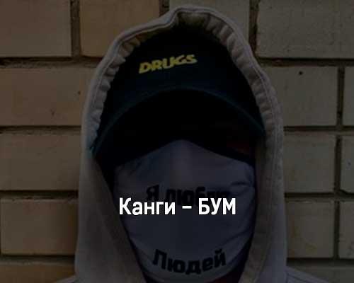 kangi-bum-tekst-i-klip-pesni
