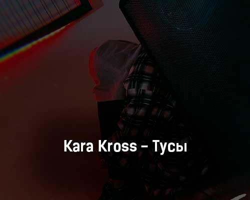 kara-kross-tusy-tekst-i-klip-pesni