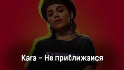 kara-ne-priblizhaisya-tekst-i-klip-pesni