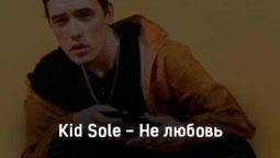 kid-sole-ne-lyubov-tekst-i-klip-pesni