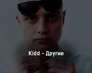kidd-drugie-tekst-i-klip-pesni