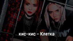 kis-kis-kletka-tekst-i-klip-pesni