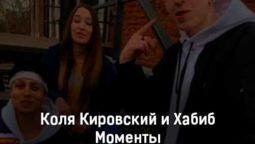 kolya-kirovskij-i-habib-momenty-tekst-i-klip-pesni