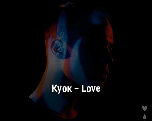 kuok-love-tekst-i-klip-pesni