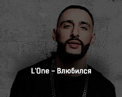 l-one-vlyubilsya-tekst-i-klip-pesni