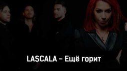 lascala-eshchyo-gorit-tekst-i-klip-pesni