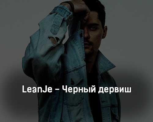 leanje-chernyj-dervish-tekst-i-klip-pesni