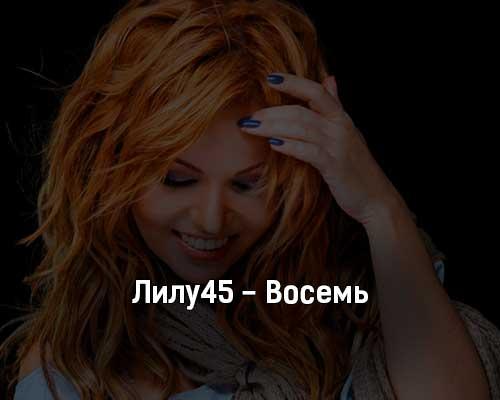 lilu45-vosem-tekst-i-klip-pesni