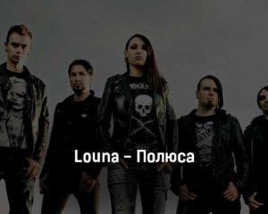 louna-polyusa-tekst-i-klip-pesni