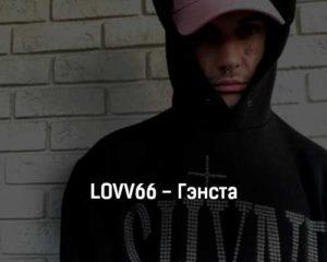 lovv66-gehnsta-tekst-i-klip-pesni