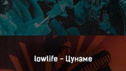 lowlife-cuname-tekst-i-klip-pesni
