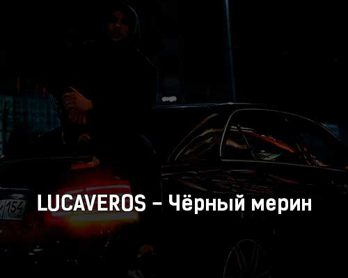lucaveros-chyornyj-merin-tekst-i-klip-pesni