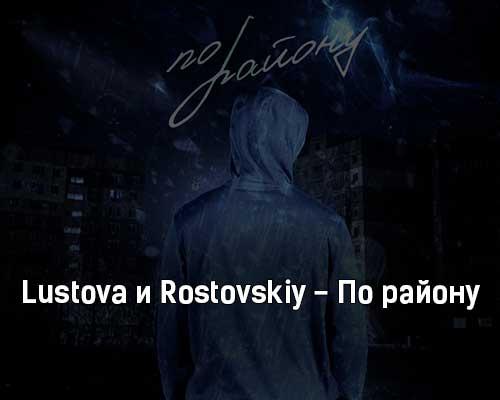 lustova-i-rostovskiy-po-rajonu-tekst-i-klip-pesni