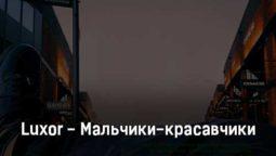 luxor-malchiki-krasavchiki-tekst-i-klip-pesni