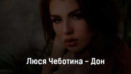 lyusya-chebotina-don-tekst-i-klip-pesni