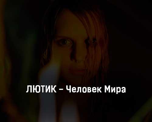 lyutik-chelovek-mira-tekst-i-klip-pesni