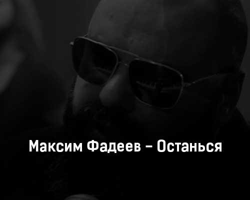 maksim-fadeev-ostansya-tekst-i-klip-pesni